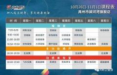 禹州尚立健身10月26日-11月1日课程表