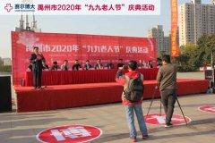 """禹州博大口腔祝贺禹州市2020年""""九九老人节""""庆典圆满成功!"""
