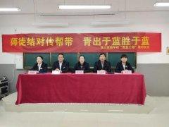 """禹州市第三实验学校""""师徒结对""""拜师仪式"""