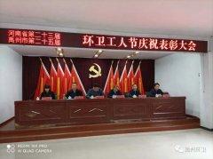 禹州市环卫处召开2020环卫工人节庆祝表彰大会
