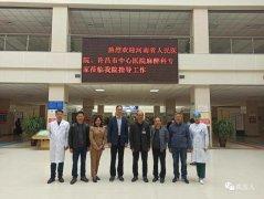 河南省人民医院麻醉专家来禹州市人民医院指导工作