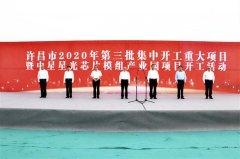 总投资200000万元,禹州新建中星星光芯片模组产业园