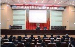 禹州市举办禹(夏)文化的考古学研究领导干部大讲堂