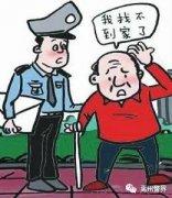 """禹州颍川中心派出所民警暖心救助 获""""赞"""""""