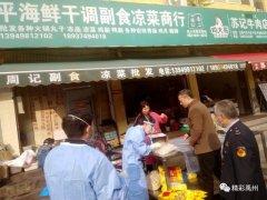 禹州市开展冷冻海鲜产品市场新型冠状病毒核酸检测工作
