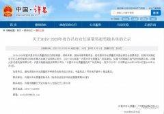 """这个奖牛!禹州一企业拟获""""许昌市市长质量提名奖"""""""