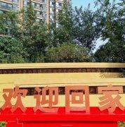 10月31日禹州恒达阳光城景园二期盛大交付