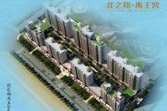 禹州龙之翔禹王宫1-7号楼取得商品房预售许可证
