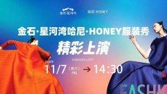 禹州金石星河湾携手哈尼•Honey服装秀诚邀您的参加