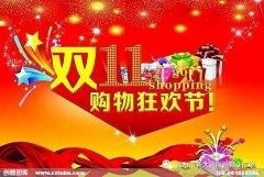 禹州新大新双十一狂欢节 钜惠来袭!