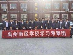 禹州南区学校开展为期两天的教师外出学习活动