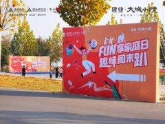 禹州建业大城小院亲子趣味运动会欢乐落幕!