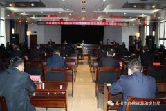 禹州市第五巡察组召开巡察市自然资源和规划局党组情况反馈会议