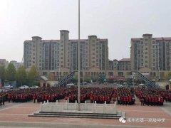 禹州一高   不一样的升旗仪式