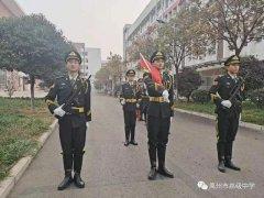 """禹州市高级中学""""心中有信仰 脚下有力量"""" —升旗仪式"""