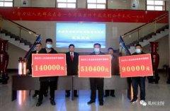 116万余元!禹州7名涉恶案件被害人领到退赔款!