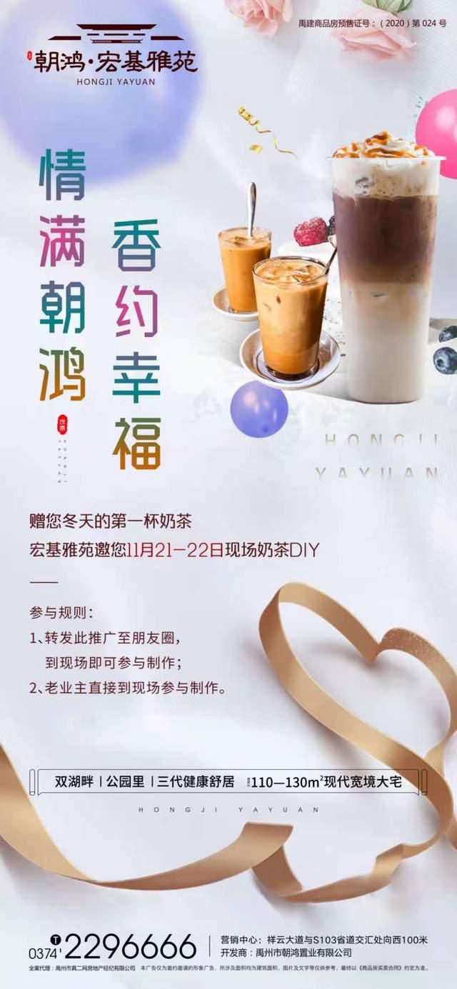 禹州宏基雅苑11月21-22日现场奶茶DIY即将开启
