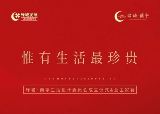 禹州绿城蘭亭|生活设计委员会成立仪式&业主家宴成功举办!