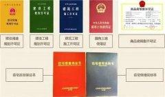 禹州海盛湖滨豪庭、圣帝金苑凯旋宫楼盘取得部分商品房预售许可证