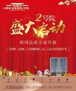 禹州宏基雅苑2号院12月1日售楼部即将盛大开放