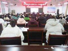 禹州市高级中学第五届班主任工作经验交流暨表彰会
