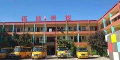 禹州福娃学校2021年春季招生招聘开始啦!