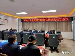 祝贺!禹州市人民医院通过一项国家级审核!