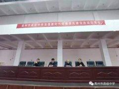 禹州市高级中学新时代师德师风建设活动动员会