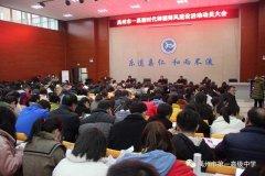 禹州一高新时代师德师风建设活动动员大会