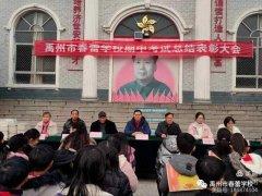 禹州春蕾学校期中考试总结表彰大会