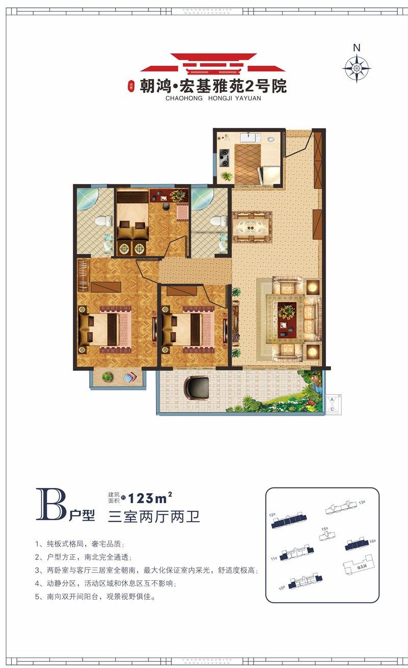 宏基雅苑2号院户型图