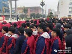 禹州市高级中学 | 集萃校区理科期中考试思想动员会
