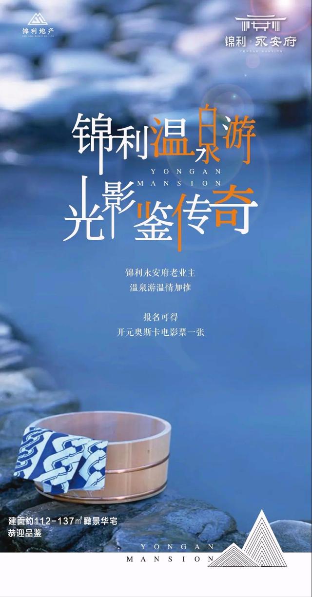 禹州锦利永安府周年庆典——业主温泉游,时光鉴传奇!