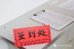 禹州北大公学初中部2020年秋家长会剪影