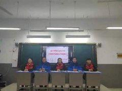 禹州市第三实验学校新时代师德师风建设活动动员大会