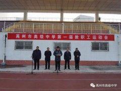 禹州市高级中学第一届教工运动会
