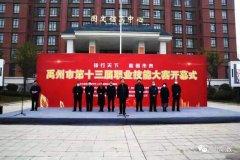 禹州市第十三届职业技能大赛在禹州中专举行