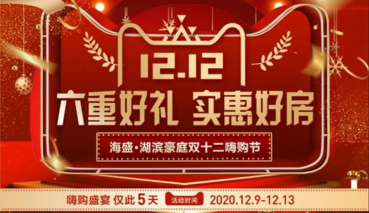 禹州海盛湖滨豪庭 | 双十二嗨购节,六重豪礼燃爆禹州!