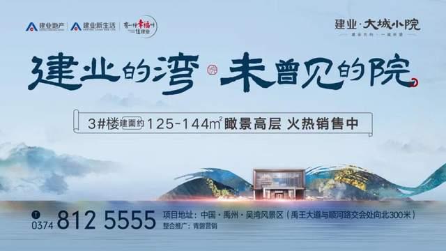暖冬置业优选禹州建业大城小院,四重惊喜钜惠来袭!