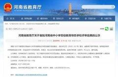 禹州两所学校荣获首批河南省中小学劳动教育特色学校称号