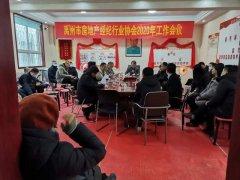 禹州2021年度房地产经纪机构备案工作会议圆满召开