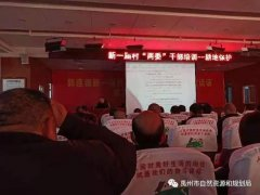 """禹州市:自然资源保护成为新任村干部""""必修课"""""""