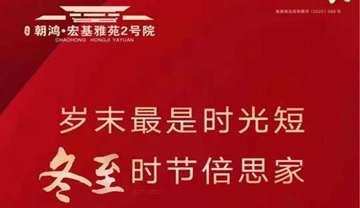 禹州宏基雅苑2号院营销中心举行包饺子大赛