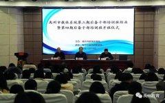 禹州市教体局举办第三期后备干部培训班结业仪式