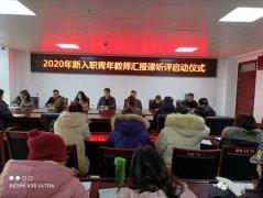 禹州市中等专业学校开展新进教师展示课活动