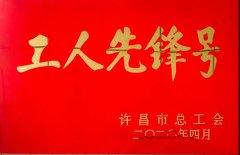 """禹州公交一车队荣获许昌市""""工人先锋号""""荣誉称号"""