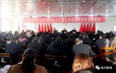 禹州市教体局举行学习贯彻党的十九届五中全会宣讲报告会