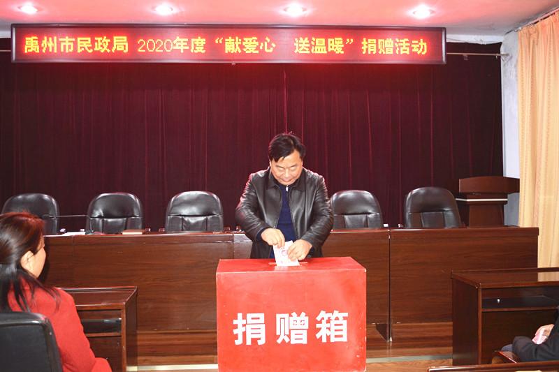"""禹州市民政局举办2020年度""""献爱心、送温暖""""捐赠活动"""