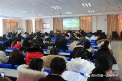市委宣讲团来禹州一高宣讲党的十九届五中全会精神