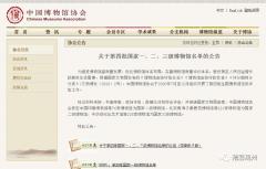 禹州钧瓷文化博物馆入选!国家榜单!